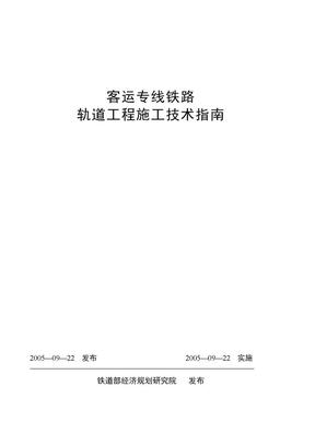《客运专线铁路轨道工程施工技术指南》经规标准[2205]110号.doc
