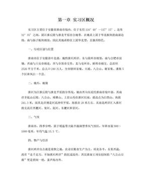 淮南地区普通地质认识实习草稿.doc
