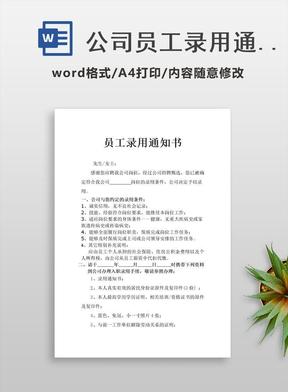 公司员工录用通知书(全)