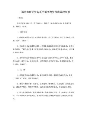 硋灶中心小学语文教学常规管理细则(修订).doc