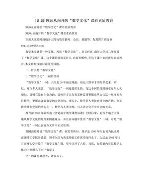 """[计划]顾沛从南开的""""数学文化""""课看素质教育.doc"""