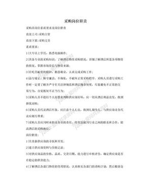 采购岗位职责.doc