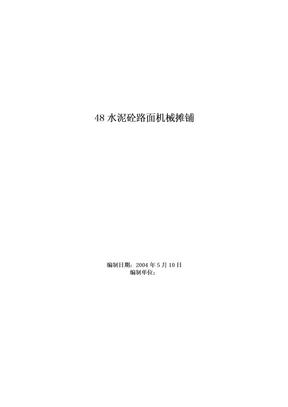 48水泥砼路面机械摊铺.doc