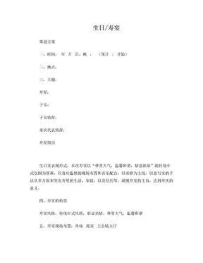 生日寿宴策划方案.doc