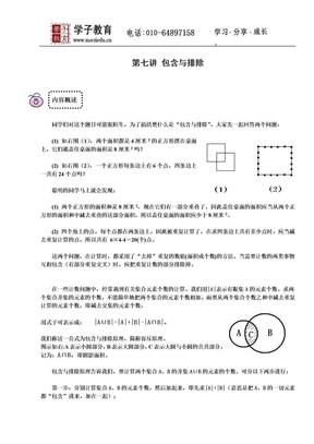 四年级  奥数  讲义 100学子   教案库  07年春小4 第7讲 基础学生.doc