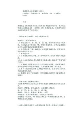 生活饮用水检验规范(2001).doc