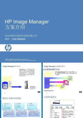 HP无盘方案.ppt