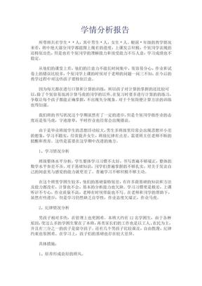 学情分析报告.doc