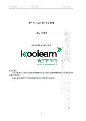 考研英语(2011)--考研英语阅读32分高分经典强化_-_印建坤课程电子版教材.doc