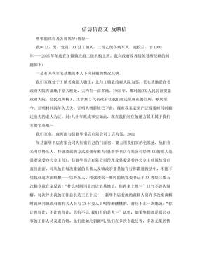 信访信范文  反映信.doc