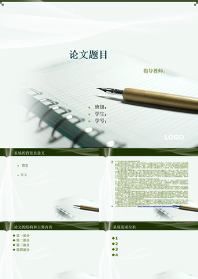 2套经典毕业论文答辩ppt模板(免费).ppt