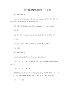 四年级上册语文读读写写拼音.doc