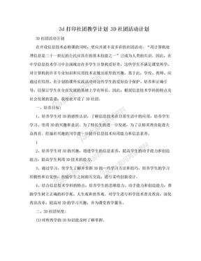 3d打印社团教学计划 3D社团活动计划.doc