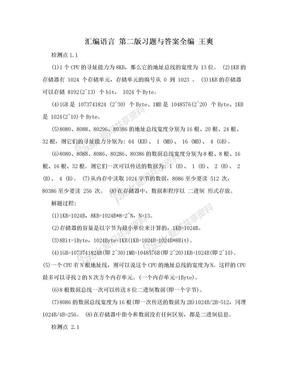 汇编语言 第二版习题与答案全编  王爽.doc