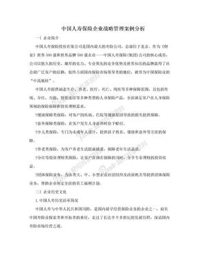 中国人寿保险企业战略管理案例分析.doc