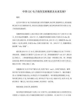 中国C2C电子商务发展现状及未来发展.doc