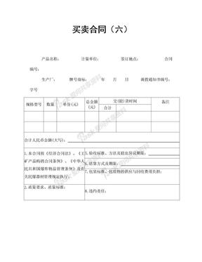word2买卖合同买卖合同(六).doc