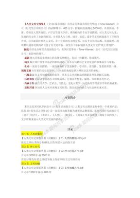 《人类文明史图鉴》(全24卷彩图版).docx