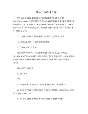 桩基工程清包合同.doc