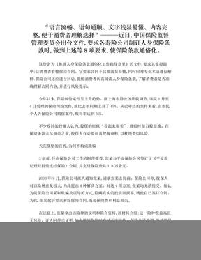 保险合同:怎能晦涩如天书?.doc