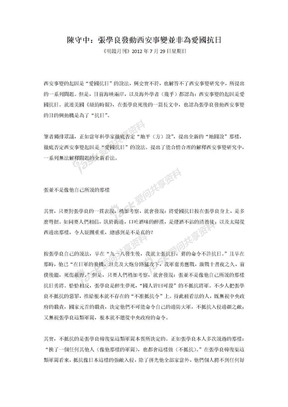 陳守中:張學良發動西安事變並非為愛國抗日.docx
