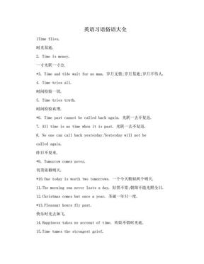 英语习语俗语大全.doc