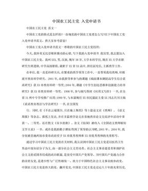 中国农工民主党 入党申请书.doc