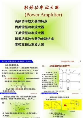 第6讲_高频_丙类功率放大器原理和工作状态.ppt