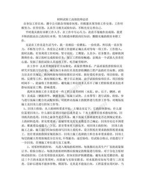 材料试验工高级技师工作总结.doc