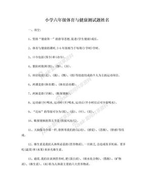 小学六年级体育与健康测试题 (1).doc