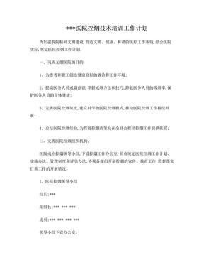 医院控烟技术培训工作计划.doc