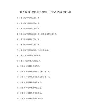 一年级下册人民币换算练习题.doc