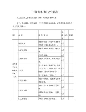 医学生临床技能大赛项目评分标准.doc