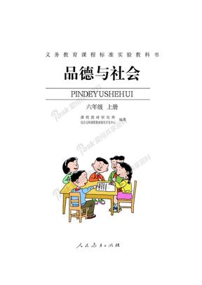 人教版六年级上册品德与社会电子课本之一.doc