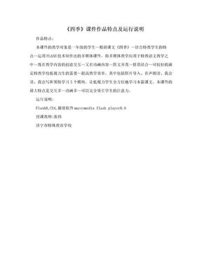 《四季》课件作品特点及运行说明.doc