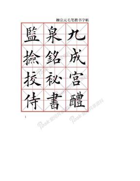 柳宗元毛笔楷书字帖.doc