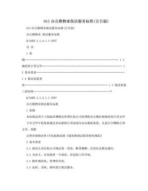 015办公楼物业保洁服务标准(公告版).doc