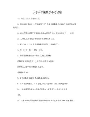 小学六年级数学小考试题.doc