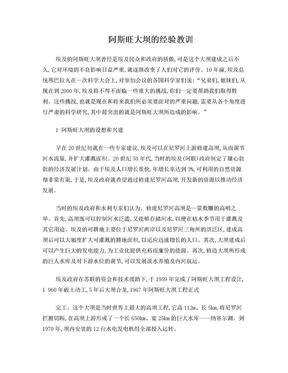 阿斯旺大坝的经验教训.doc