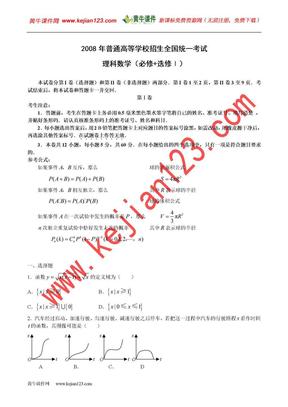 2008高考数学全国卷1_带答案解析.doc