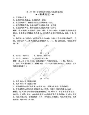 第1章第4节电势能和电势练习题及答案解析.doc