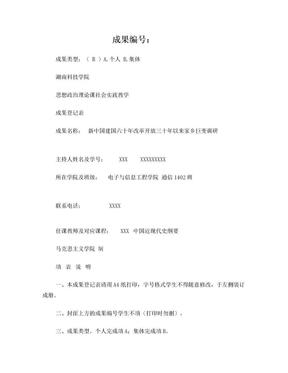 新中国建国六十年以及改革开放三十年来家乡巨变调研报告.doc