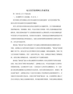 电大美学原理网上作业答案.doc