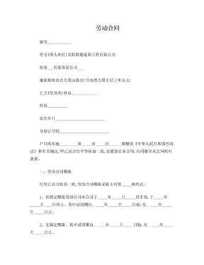 农民工劳动合同范本2.doc