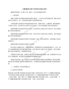 安徽2015房地产估价师考试报名条件.docx