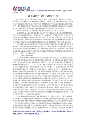 房地产开发论文:浅谈房地产市场与房地产开发.doc