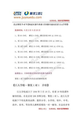 北京聚优1对1【海淀区新生特惠 首次报名最高送2万元学费】.docx