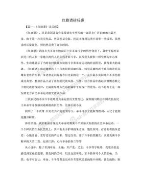红旗谱读后感.doc