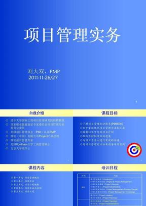 项目管理实务课件 刘大双.ppt