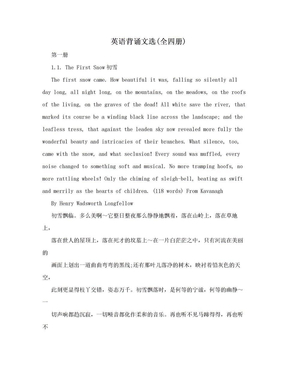 英语背诵文选(全四册).doc